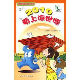 世博知识小丛书 2010看上海世博
