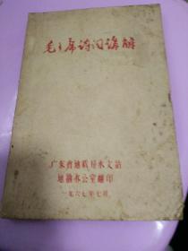 毛主席诗词讲解,内有毛照片油印本,一九六七年七月。