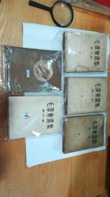 《毛泽东选集》1---4卷 全4册 外加第五卷横版 大32K  见描述