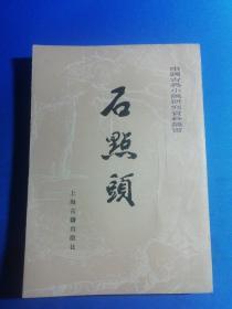石点头  中国古典小说研究资料丛书