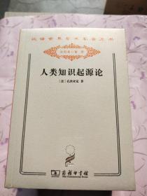 汉译世界学术名著丛书·人类知识起源论