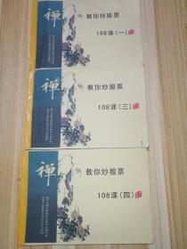 缠中说禅:禅教你炒股票108课(1.3,4)3册合售