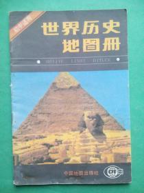 初中世界历史地图册1992年5版5印,世界历史,地图册,世界历史地图册,