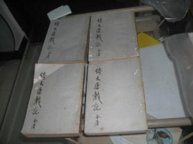 倚天屠龙记(全四册内有插图竖版繁体1977版)