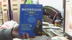 [新版]赖氏经典英语语法---带1张光盘(32开,9品)/租屋中-架北5横-69