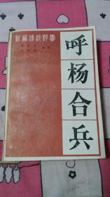 新编传统评书:呼杨合兵(绣像版、花山文艺出版社、83年一版二印)