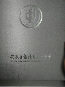 安徽省铜陵市第一中学纪念珍藏册