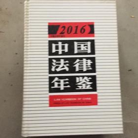 中国法律年鉴 2016