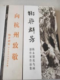 树与群芳 陈永锵花鸟画作品展·作品集