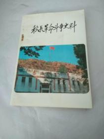 《秋长革命斗争史料》(多幅历史照片,记录了叶挺将军的故乡,秋长革命斗争的历史)