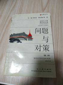 社科丛书《问题与对策》辑粹