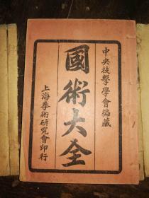 民国时期4200拳书国术大全