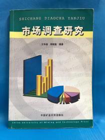 市场调查研究