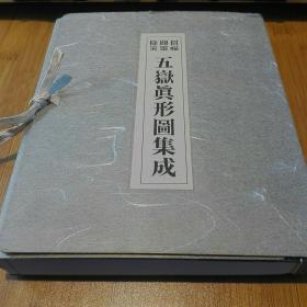 五岳真形图集成 招福 开灵 除灾 线装本 函盒装 珍本藏书唯此一册