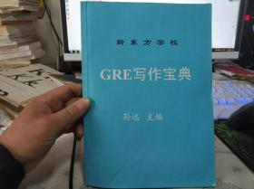 新东方学校 GRE写作宝典