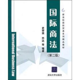 国际商法(第2版)9787302252511