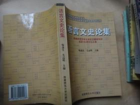 语言文史论集 作者喻遂生教授签名赠送本