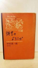 中村 真一郎:読书のょろこび  新潮社 (文学研究)日文原版书