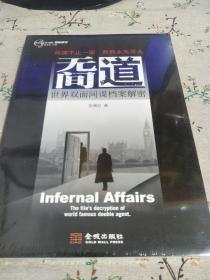 无间道:世界双面间谍档案解密