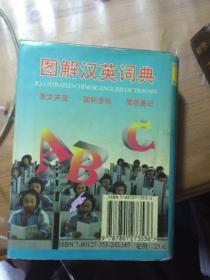 图解汉英词典