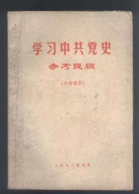 学习中共党史参考提纲