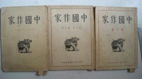 民国36年中华全国文艺协会编印老舍发行《中国作家》创刊号1-3期(进步刊物)