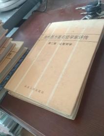 当代西方著名哲学家评传.第二卷.心智哲学.