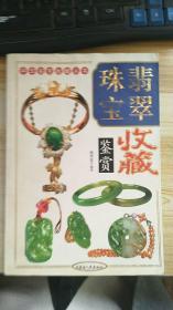 珠宝翡翠鉴赏收藏