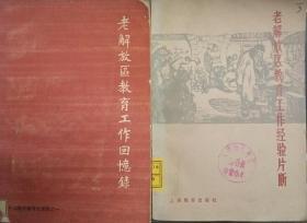 Z056 老解放区教育工作回忆录 老解放区教育工作经验片段(两册合售、79年1版1印、馆藏)