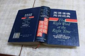 英语准确用词词典<内页正文第687页至第718页的上端页面有皱褶>(硬精装32开  1994年8月1版2印  印数2千册  有描述有清晰书影供参考)