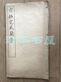 宋拓定武兰亭(端方本)