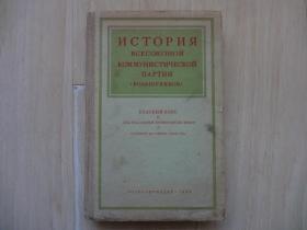 ИСТОРИЯ ВСЕСОЮЗНОЙ КОММУНИСТЙЧЕСКОЙ ПАРТИИ (БОЛЬⅢЕВИКОВ)