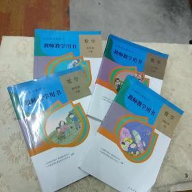 义务教育教科书  教师教学用书 数学四年级(上册)、五年级(下册)(2册合售,也可单售)
