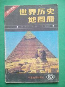 初中世界历史地图册1990年3版3印,世界历史,地图册,世界历史地图册