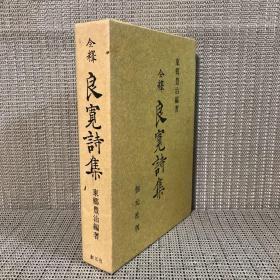全释良寛诗集  良宽诗集 创元社 1975年 约32开  437页 带盒套  品好包邮 现货!
