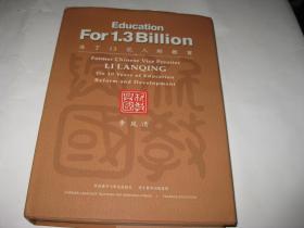 为了13亿人的教育(英文版)S1231--精装小16开9品,04年1版1印