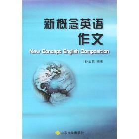 新概念英语作文