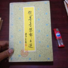 赵善长集邮文选(32开精装)(1995年初版初印仅印2000册)