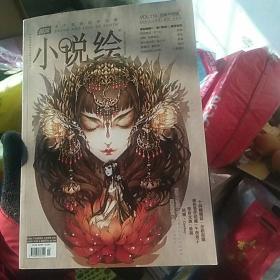 漫客·小说绘2014年11月 上半月 (总第110期) 全彩升级版