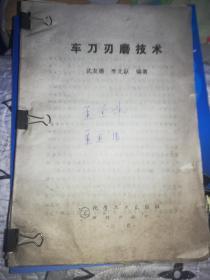 车刀刃磨技术(书没有装订,散页)
