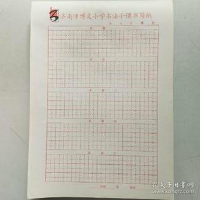济南市博文小学书法小课书写纸 6本(信纸 稿纸类)