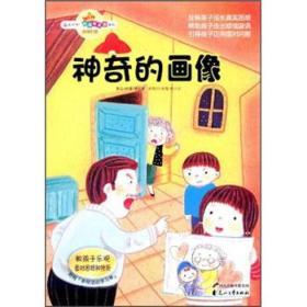 读品悟·校园智囊团系列:神奇的画像·教孩子乐观面对困难和挫折  (彩绘版)