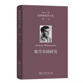 数学基础研究:维特根斯坦文集·第5卷