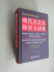 现代英法汉体育大词典   签名本    硬精装