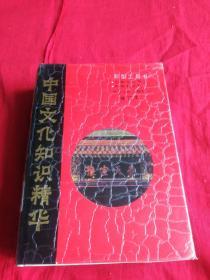 中国文化知识精华