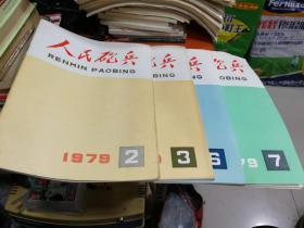 人民炮兵-----1979年第 2、3、6、7 期(共4册合售)