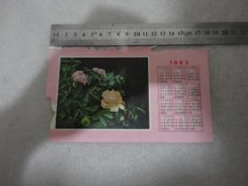 1963年年历画片 牡丹【071】