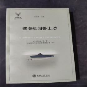 核潜艇闻警出动(正版图书)9787313133588