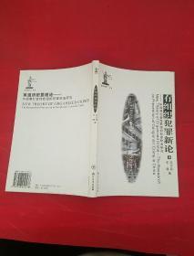 有组织犯罪新论:中国黑社会性质组织犯罪防治研究