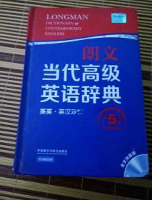 朗文当代高级英语辞典。5版